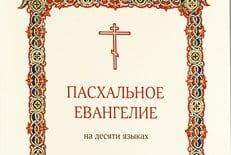Выпущено Пасхальное Евангелие на десяти языках