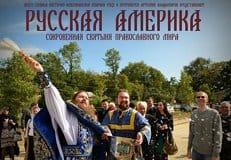 Русская Зарубежная Церковь выпустила фильм о православной Америке