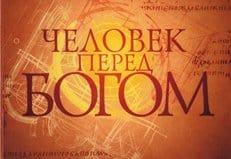 Фильм митрополита Илариона (Алфеева) «Человек перед Богом» покажут повторно