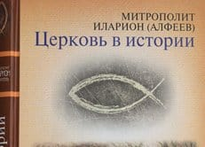Вышла книга митрополита Волоколамского Илариона об истории Православной Церкви