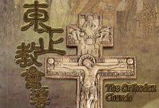 Осуществлен перевод на китайский язык книги митрополита Каллиста (Уэра) «Православная Церковь»