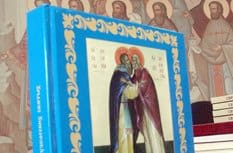 В Кемеровской области вышла книга о кузбасских новомучениках