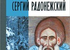 В серии «Жизнь замечательных людей» вышла книга о преподобном Сергии Радонежском