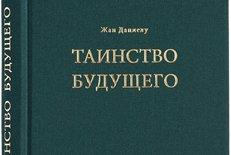 Открылась новая книжная серия о богословии