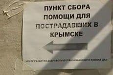 В Крымске срочно ждут добровольцев