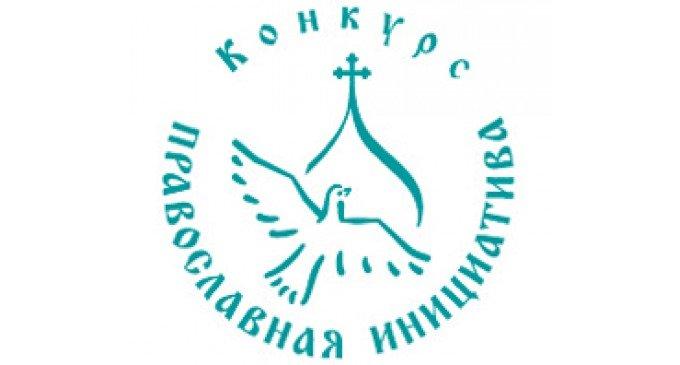 Начался прием проектов по направлению «Информационная деятельность» конкурса «Православная инициатива»