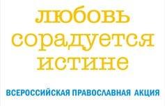 В неделю Жен-мироносиц в епархиях пройдет акция «Любовь сорадуется Истине»