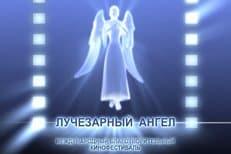В ноябре в Москве пройдет благотворительный кинофестиваль «Лучезарный Ангел»