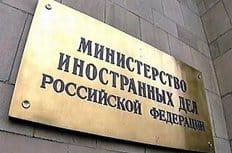 МИД России осудил теракты против христиан в Ираке