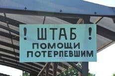 Адресную помощь от Церкви в Крымске получило 340 семей