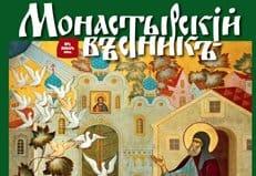 Вышел первый номер журнала «Монастырский вестник»