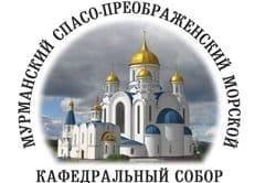 В Мурманске возведут собор для моряков