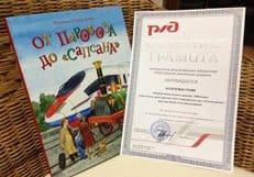 Книжный проект «Настя и Никита» награжден грамотой от «Российских железных дорог»