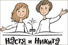 «Настя и Никита» приглашают на конкурс детского произведения