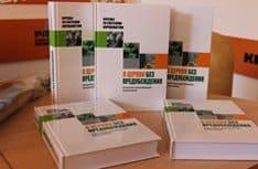 В Москве презентуют книгу, рассказывающую о Церкви без предубеждений