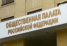 В Общественную палату России избраны священники из Самарской области и Мордовии