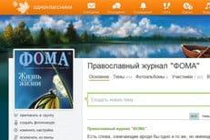 Журнал «Фома» открыл группу в «Одноклассниках»