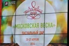 Москва пасхальная, Москва фестивальная