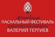 В столице открылся XII Московский Пасхальный  фестиваль