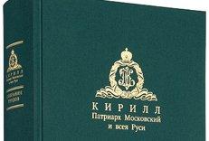 Вышел в свет второй том Собрания трудов патриарха Кирилла