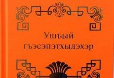Ветхозаветную Книгу Притчей перевели на адыгейский язык