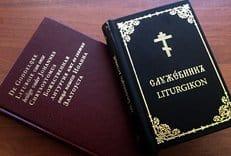 В Амстердаме представили новый перевод Литургии Иоанна Златоуста на нидерландский язык