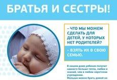 В Церкви реализуется проект по популяризации усыновления детей-сирот