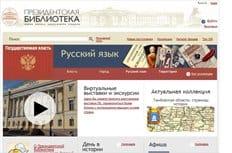 Президентская библиотека расширила фонды изданий о русских святых