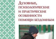 Синодальный отдел по благотворительности издал пособие по оказанию помощи бездомным
