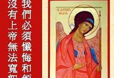 В храмах Хабаровска будут раздавать буклеты о христианстве на китайском языке