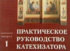 Вышла первая книга из серии «Практическое руководство катехизатора»