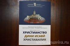 В Петербурге представили пособие для мигрантов о христианских святынях города