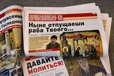 Сретенский монастырь начал выпуск газеты «Православие.ru»