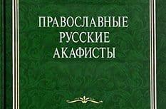 В Москве расскажут о русских акафистах