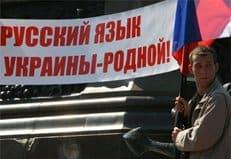 Львовские активисты объявили день в поддержку русского языка