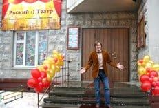 В столице открылся необычный «Рыжий :) Театр»