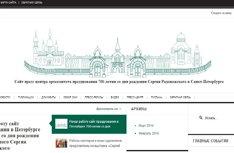 Начал работу сайт, посвященный празднованию 700-летия со дня рождения святого Сергия Радонежского