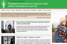Начал работу сайт Патриаршей комиссии по вопросам семьи, защиты материнства и детства