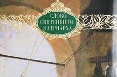 В день именин патриарха Кирилла презентуют два тома из собрания его трудов