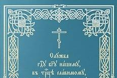 В честь 1025-летия Крещения Руси издана соединенная праздничная Служба