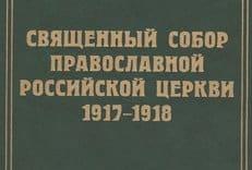 Вышел в свет первый том издания документов Поместного Собора 1917-1918 годов