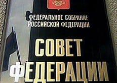 Совет Федерации будет просить конгресс США выяснить судьбу всех усыновленных российских детей
