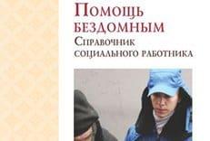 Издан справочник помощи бездомным
