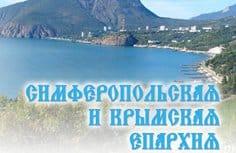 Симферопольская епархия опровергла информацию об инвентаризации имущества самопровозглашенного «Киевского Патриархата»