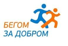 «Бегом за добром» в поддержку больных детей