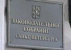 В Петербурге в первом чтении принят законопроект, обязующий согласование акций у храмов