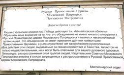 В Пензенской митрополии предостерегают верующих от общения с «Михайловской обителью»