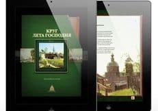 Проект «Живая поэзия/Круг лета Господня» победил в номинации «Электронная книга» конкурса «Книга года - 2013»