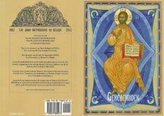 В Екатеринбургской епархии совершат молебен на месте обнаружения человеческих эмбрионов