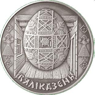 Пасхальные монеты